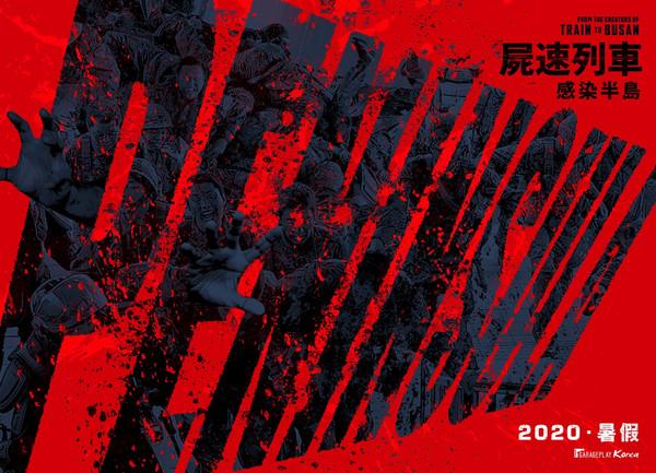 《釜山行2》韩国定档 今年夏天上映