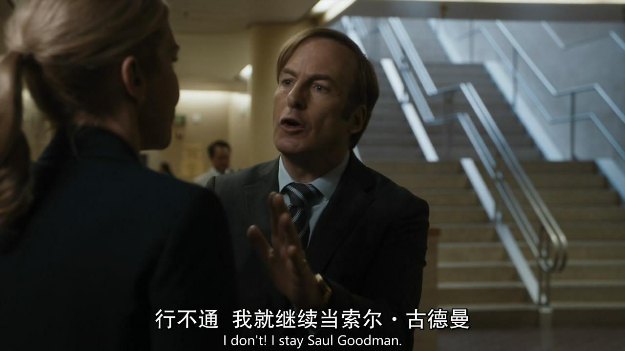 《风骚律师》S5E1:你会魔法嘛?