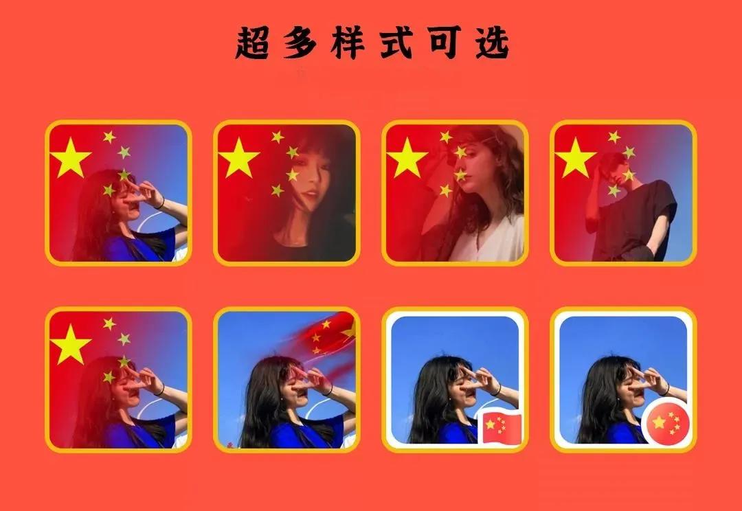 微信国庆国旗头像制作方法丨一键制作!-美剧品鉴社